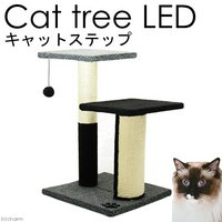スーパーキャット Cat tree LED キャットステップ