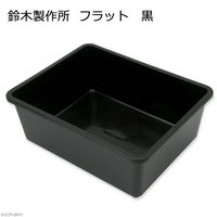 鈴木製作所 角型タライ フラット 黒 ビオトープ めだか
