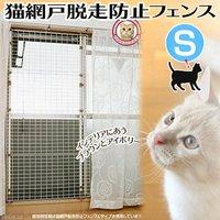 マルカン 猫網戸脱走防止フェンス S 猫 犬 フェンス
