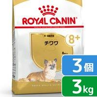 ロイヤルカナン チワワ 中高齢犬用 3kg×3袋 3182550824477  ジップ付