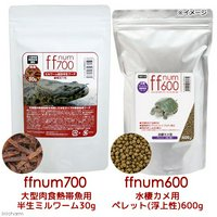 ffnum700大型肉食熱帯魚用半生ミルワーム30g+ffnum600水棲カメ用ペレット(浮上性)600gセット