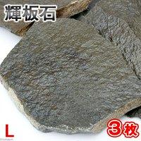 形状お任せ 輝板石 Lサイズ 3枚 国産品