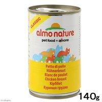アルモネイチャー CLASSIC 鶏の胸肉のご馳走 140g キャットフード 正規品