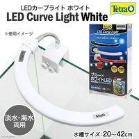 テトラ LEDカーブライト ホワイト LED-CLW アクアリウムライト