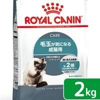 ロイヤルカナン 猫 ヘアボール ケア 毛玉が気になる成猫用 生後12ヵ月齢以上 2kg ジップ付(キャットフード ドライ)