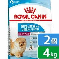 ロイヤルカナン ミニ インドア パピー 子犬用 4kg×2袋 3182550849593  ジップ付