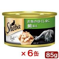シーバ デリ お魚のほぐし身に鯛添え 85g(缶詰)6缶入り キャットフード シーバ