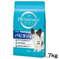 プロマネージ 成犬用 パピヨン専用 1.7kg ドッグフード