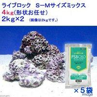 ライブロック S-Mサイズミックス(4kg)(形状お任せ)+PSBQ10 海水用 150ml