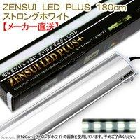 ZENSUI LED PLUS 180cm ストロングホワイト 水槽用照明 ライト 熱帯魚 水草