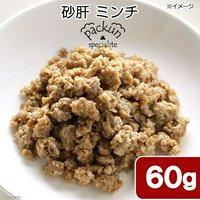 国産 鶏砂肝 ミンチ 60g 無添加無着色レトルト 犬猫用 Packun Specialite