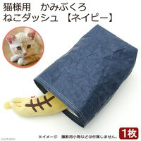 猫様用 かみぶくろ ねこダッシュ【ネイビー】 ハンドメイド