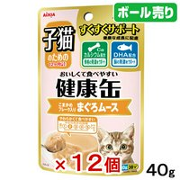 ボール売り アイシア 子猫のための健康缶パウチ まぐろムース 40g 1ボール12個