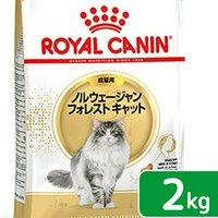 ロイヤルカナン 猫 ノルウェージャン フォレスト キャット 成猫用 生後12ヵ月齢から12歳まで 2kg ジップ付(キャットフード ドライ)