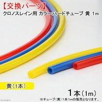 クロノスレイン用 カラーハードチューブ 黄 1m ハードチューブ