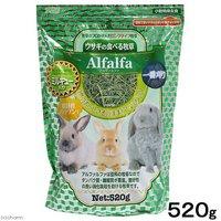 アラタ ウサギの食べる牧草 アルファルファ 520g 一番刈り 牧草 アルファルファ