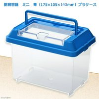 飼育容器 ミニ 青(175×105×140mm) プラケース 虫かご 昆虫 カブトムシ クワガタ