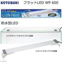 コトブキ工芸 kotobuki フラットLED WP600