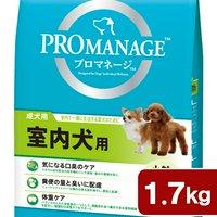 プロマネージ 成犬用 室内犬用 1.7kg ドッグフード