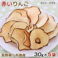 5袋セット 長野県小布施産 赤いりんご 30g×5袋 ドライフルーツ 国産 無添加 無着色