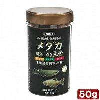 コメット メダカ川魚の主食 小粒 緩沈下タイプ 50g えさ
