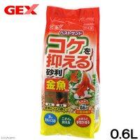 GEX ベストサンド 金魚用0.6L