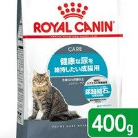 ロイヤルカナン 猫 ユリナリー ケア 健康な尿を維持したい成猫用 生後12ヵ月齢以上 400g ジップ無し(キャットフード ドライ)
