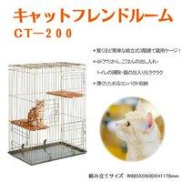 マルカン キャットフレンドルーム CT-200 猫用ケージ