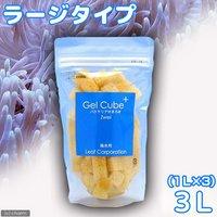 ろ材 海水用 Gel Cube+(ゲルキューブプラス) バクテリア付き ラージ 3リットル