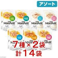 アソート モンプチ スープ 40g 7種各2袋 キャットフード モンプチ ネスレ