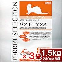 イースター フェレットセレクション パフォーマンス 1.5kg 3袋
