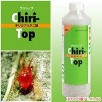 天敵製剤 チリトップ チリカブリダニ剤(2000頭/1ボトル)ハダニ類駆除