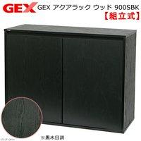 GEX アクアラック ウッド 900SBK 水槽台