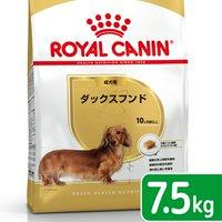 ロイヤルカナン ダックスフンド 成犬用 7.5kg 3182550812016 ジップ付