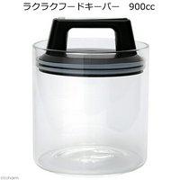 ラクラクフードキーパー 900cc 保存容器 ガラス製