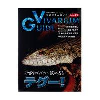 ビバリウムガイド No.92 2021年 春号 爬虫類 雑誌