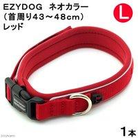 犬 首輪 イージードッグ ネオカラー L (首周り43~48cm) レッド 大型犬用