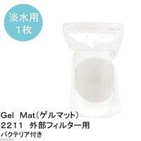 淡水用ろ過材 Gel Mat(ゲルマット) 2211 外部フィルター用(バクテリア付き)(1枚)