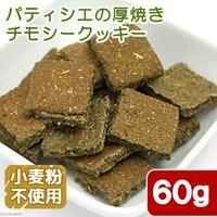 パティシエの厚焼きチモシークッキー 60g 小動物のおやつ うさぎ 無添加 無着色 グルテンフリー