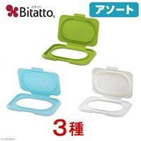 アソート ビタット Bitatto ウェットシートのフタ 寒色系 3種各1個 ウェットティッシュ おしりふき、除菌シート用ふた
