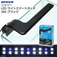 ニッソー LEDライトスマートタッチ300 ブラック アクアリウムライト