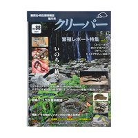 爬虫類両生類情報誌 隔月刊 クリーパー NO.88 爬虫類 書籍