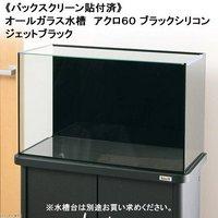 バックスクリーン貼付済 ジェットブラック オールガラス60cm水槽 アクロ60N ブラックシリコン(単体)