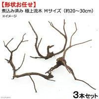 形状お任せ 煮込み済み 極上流木 Mサイズ(約20~30cm)3本セット