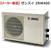 ゼンスイ  ZRW400 クーラー 屋外設置可能