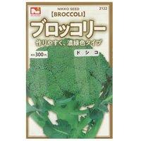 野菜の種 ブロッコリー ドシコ