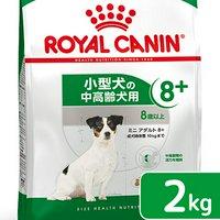 ロイヤルカナン ミニ アダルト 8+ 中高齢犬用 2kg 3182550831383 ジップ付