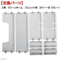 三晃商会 SANKO クリーンホームフェレット用 カバー一式(グレー)