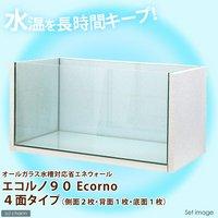 オールガラス水槽対応省エネウォール エコルノ90 Ecorno 4面タイプ 90cm水槽用(側面2枚背面1枚底面1枚)