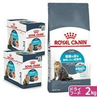 ロイヤルカナン 猫 健康な尿の維持ドライウェットセット ドライ2kg×1袋 ジップ付 + パウチ85g×24袋